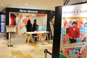東京クリエイターズ・ファイル祭 –池袋クリエイティブ大作戦-