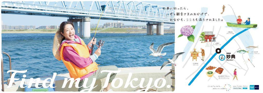 石原さとみ-東京メトロ