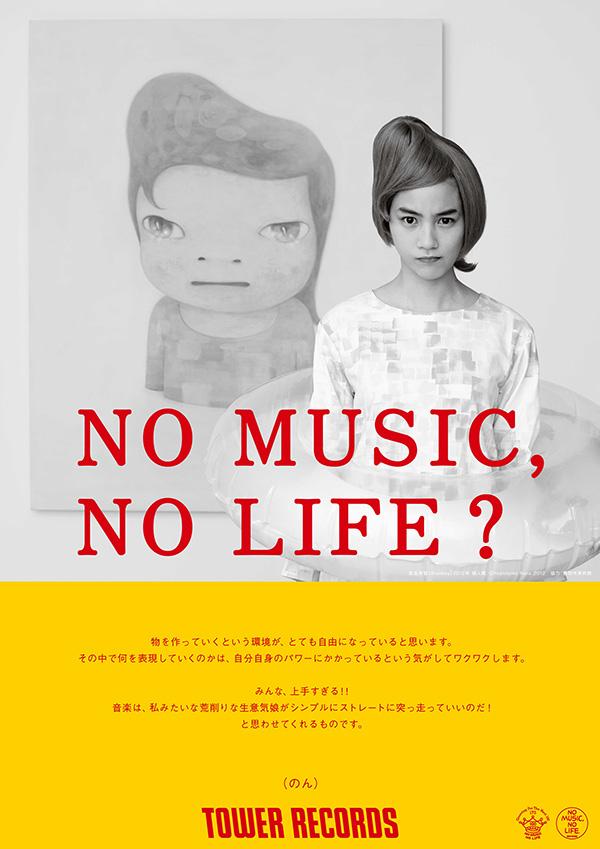 のん - NO MUSIC, NO LIFE.