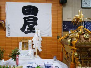田屋町組事務所