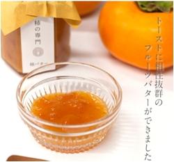 柿バター - こんなのあるんだ!大賞2017
