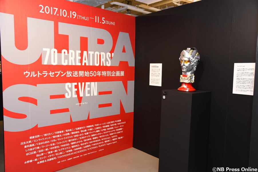 ウルトラセブン放送開始50年特別企画展「70 CREATORS' SEVEN」