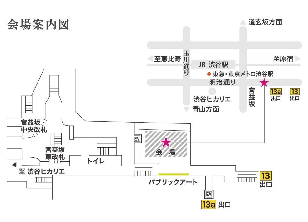 ステーションコンサート in 渋谷