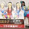 仮面女子×BFBチャンピオンズ2.0