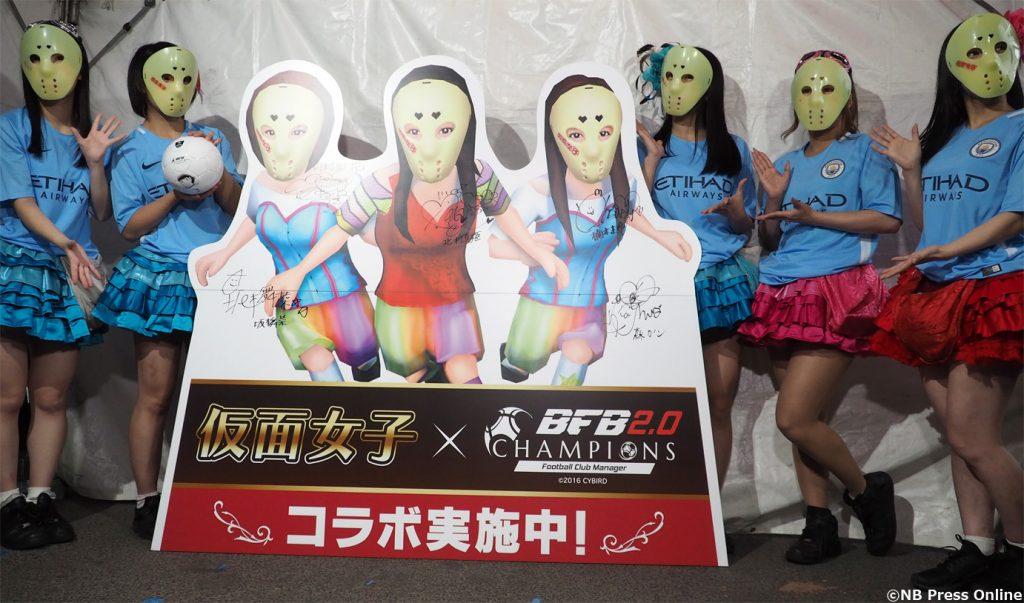 BFBチャンピオンズ2.0×仮面女子コラボ
