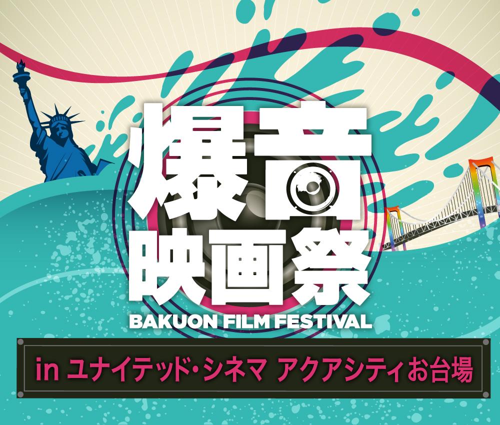 爆音映画祭 in お台場