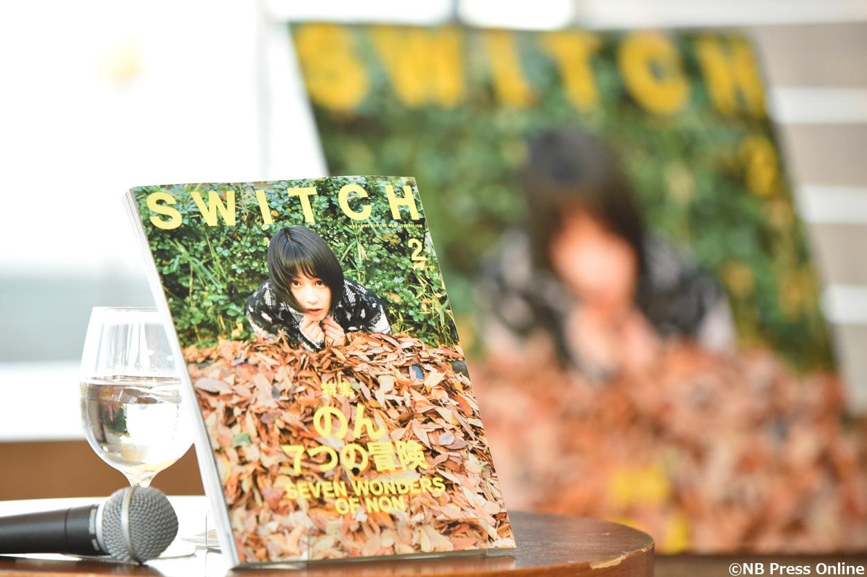 のん - 7つの冒険 SWITCH刊行記念トークイベント