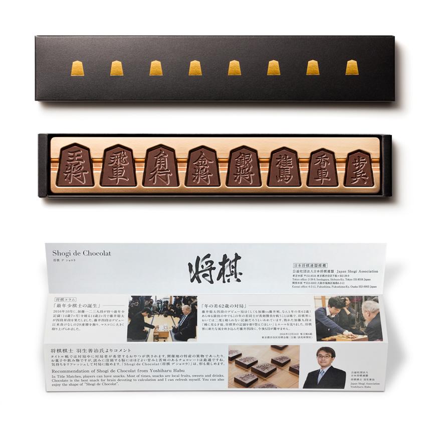 将棋 デ ショコラ