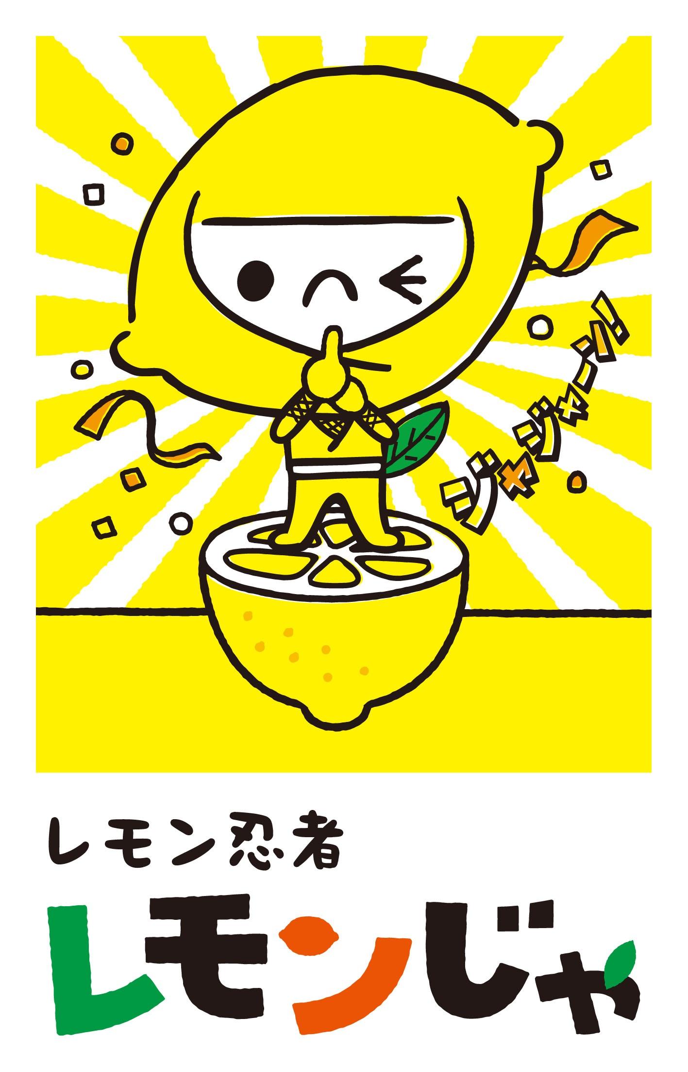 レモン忍者レモンじゃ
