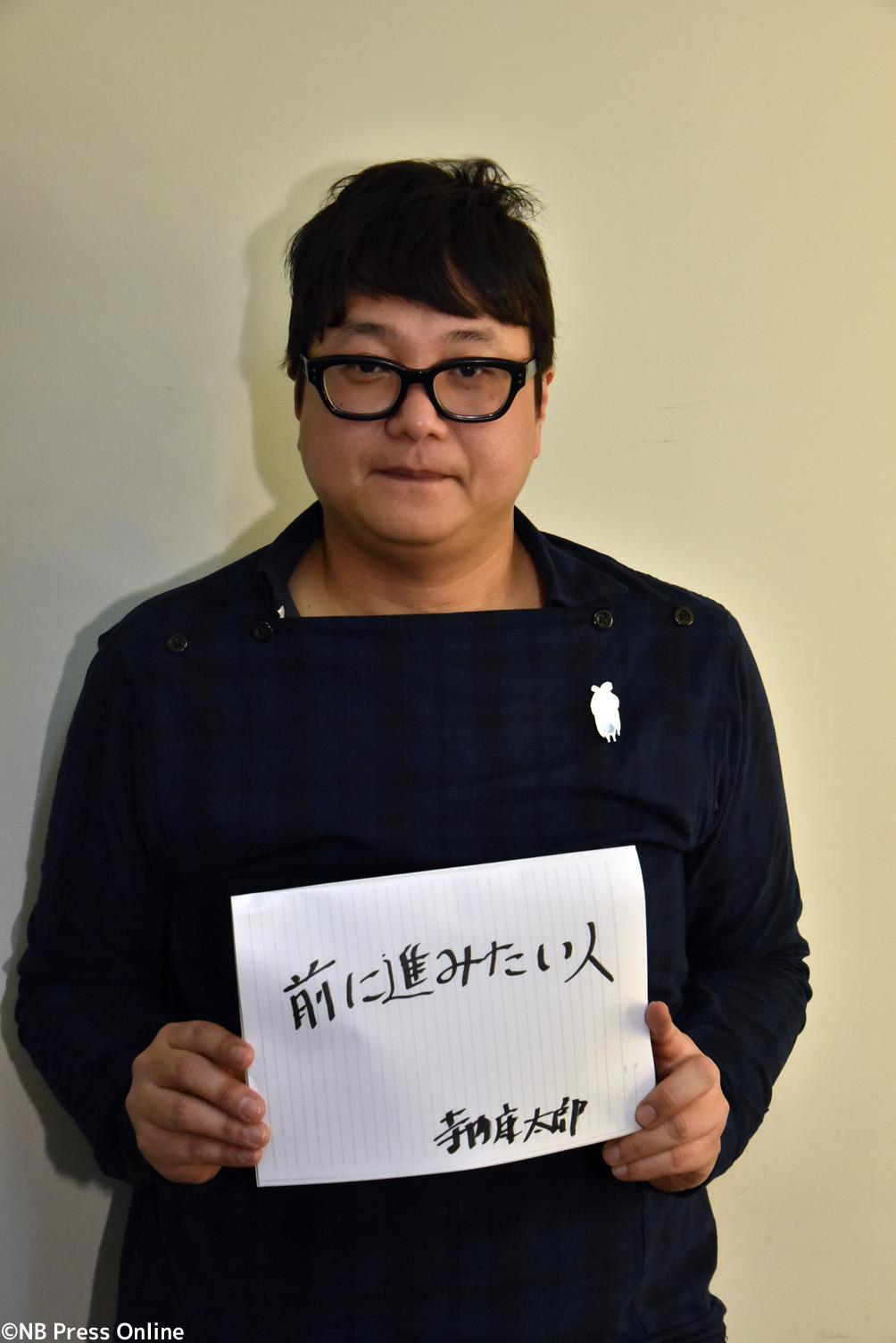寺内康太郎 監督