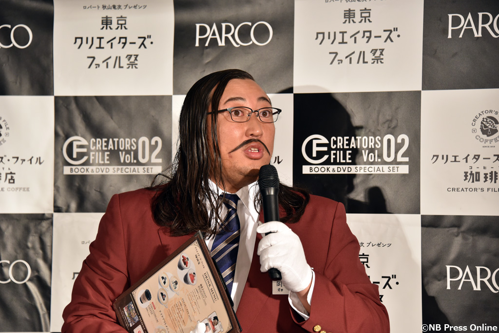 岡添金太郎(オカキン)- ロバート秋山