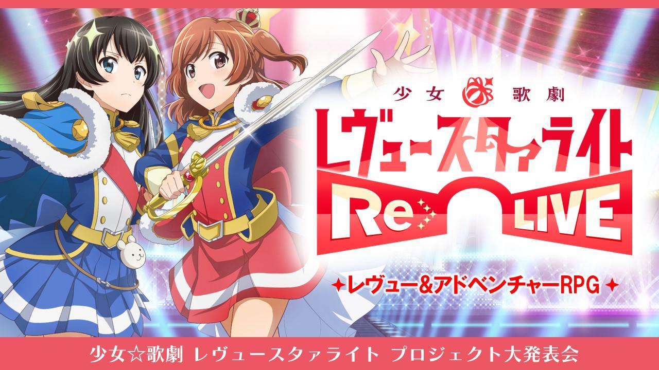 少女☆歌劇 レヴュースタァライト -Re:LIVE-