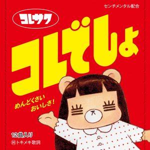 コレサワ 2nd Album『コレでしょ』