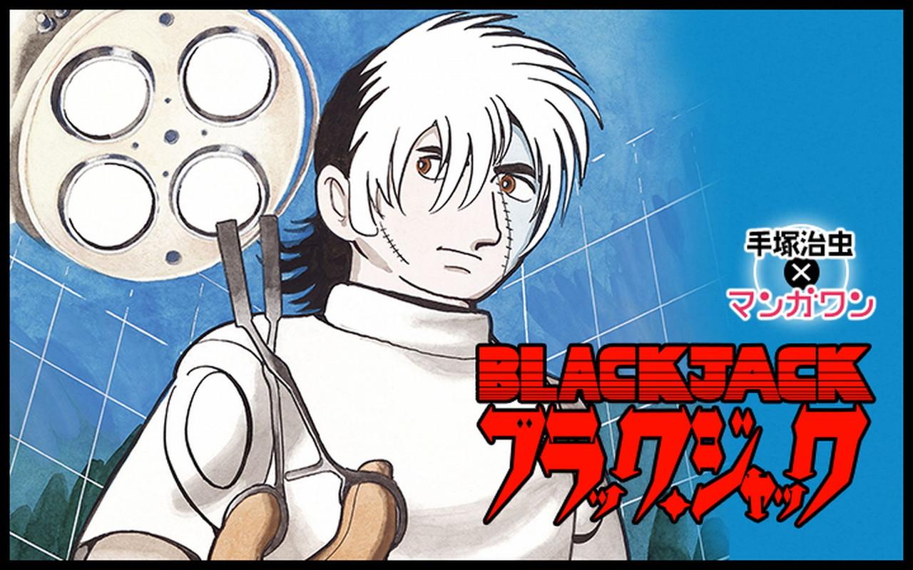 ブラックジャック - 手塚治虫「マンガワン」
