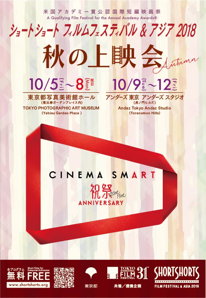ショートショート フィルムフェスティバル & アジア 2018 -秋の上映会-