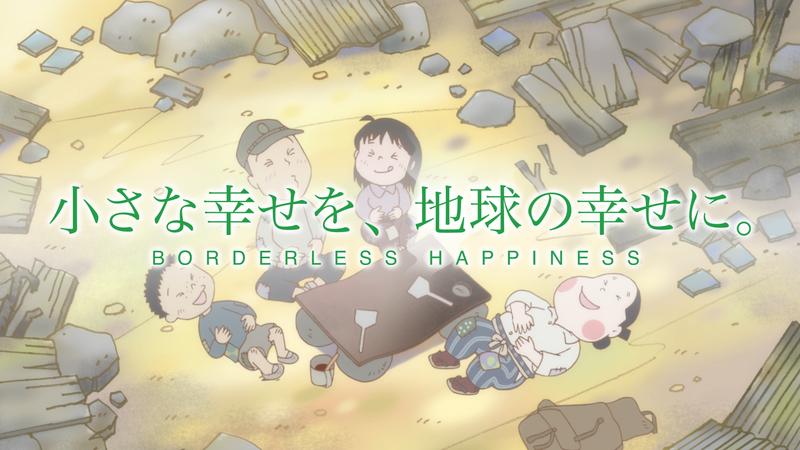 わたしの名はオオタフクコ〜小さな幸せを、地球の幸せに。〜
