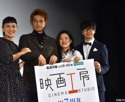 斎藤工×板谷由夏 映画工房 in 東京国際映画祭2018