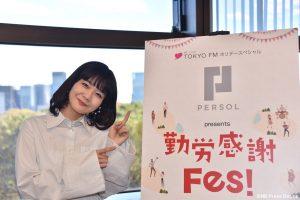 パーソル presents 勤労感謝Fes!