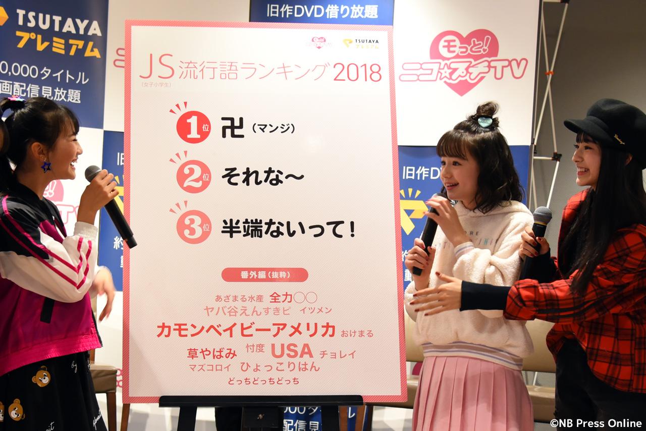 「㋲っと!ニコ☆プチ TV」制作発表記者会見