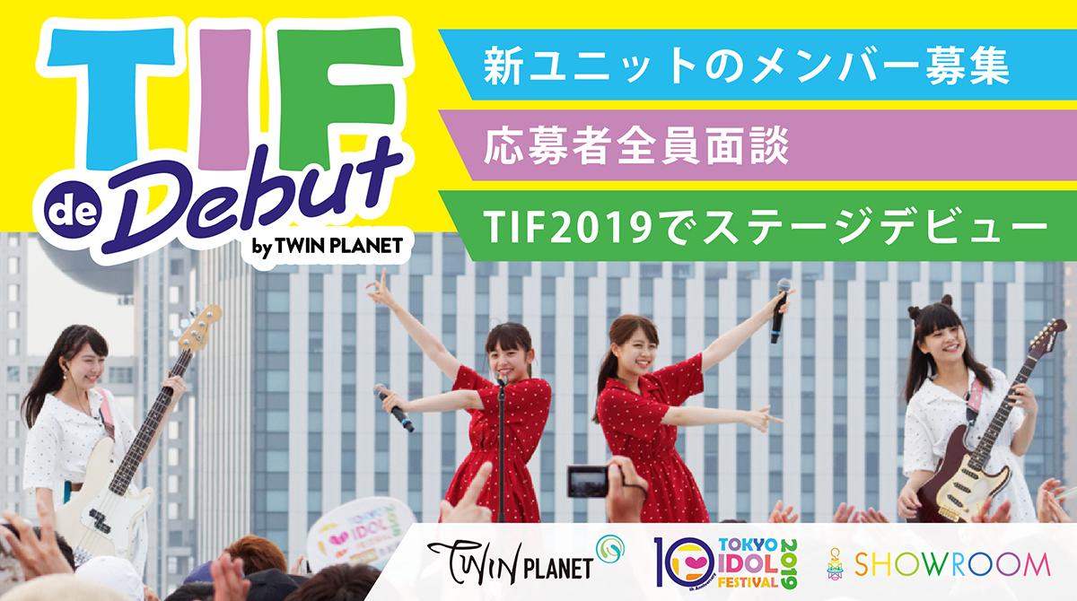 TIF de Debut by TWIN PLANET