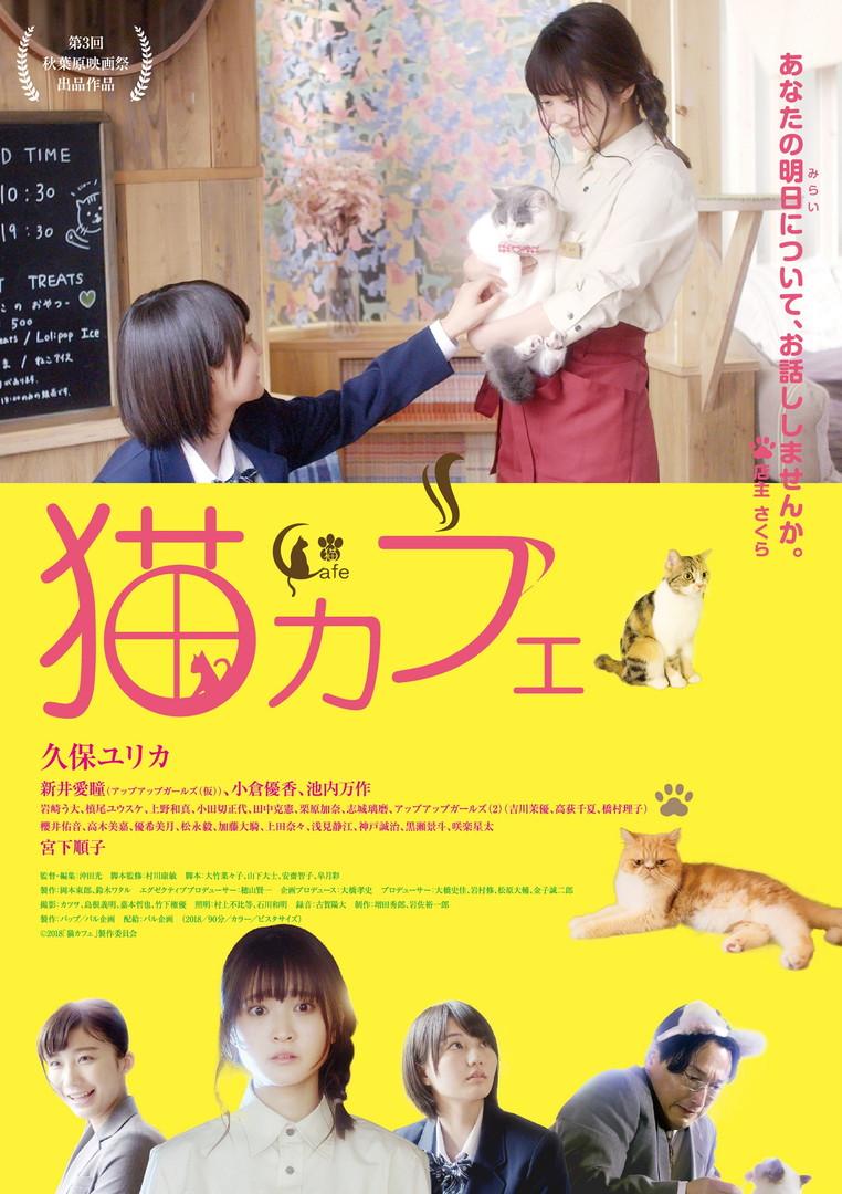 映画『猫カフェ』