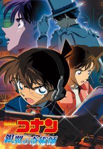 劇場版『名探偵コナン 銀翼の奇術師(マジシャン)』(2004)