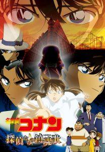 劇場版『名探偵コナン 探偵たちの鎮魂歌(レクイエム)』(2006)