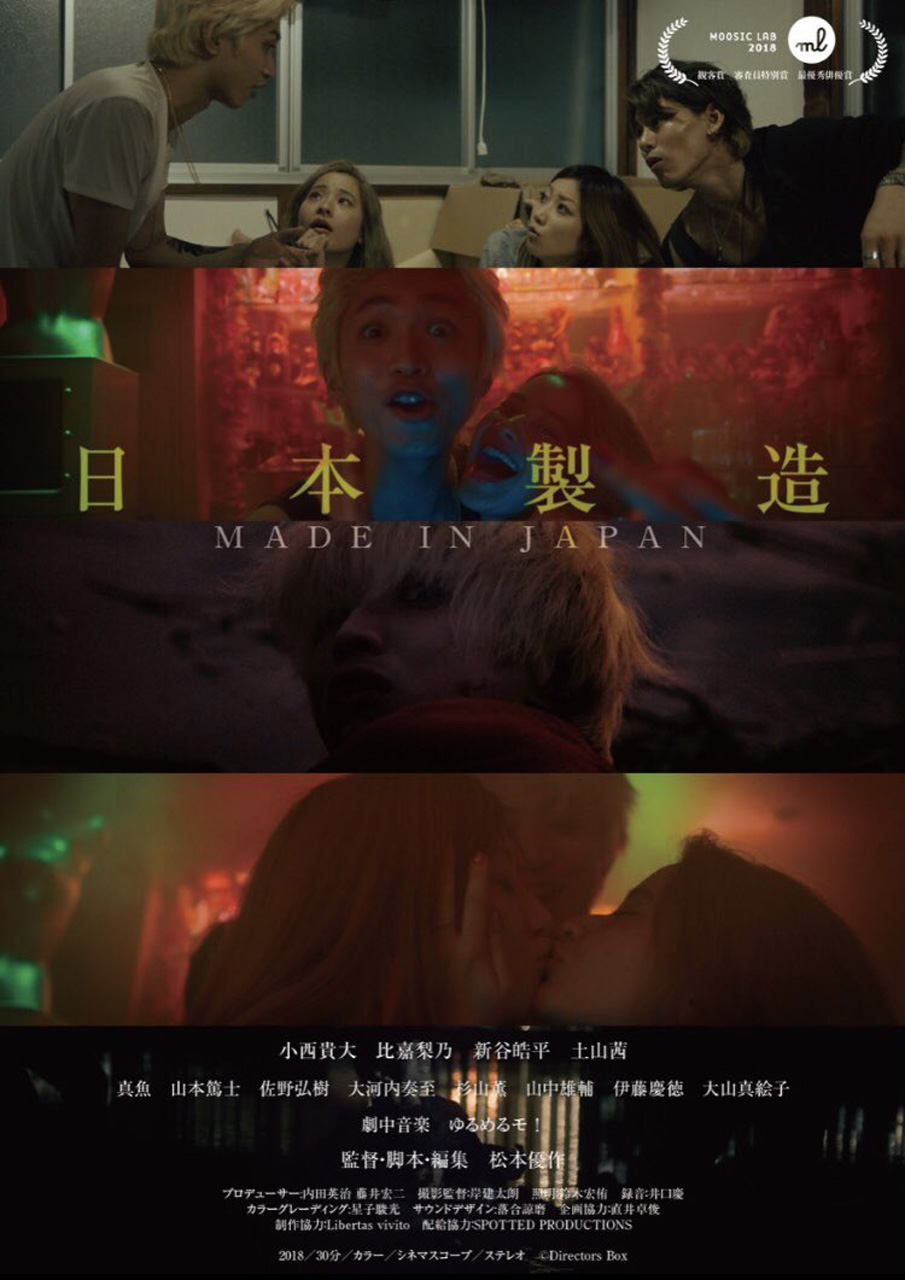 映画『日本製造/メイドインジャパン』