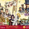 映画「翔んで埼玉」タイアップキャンペーン