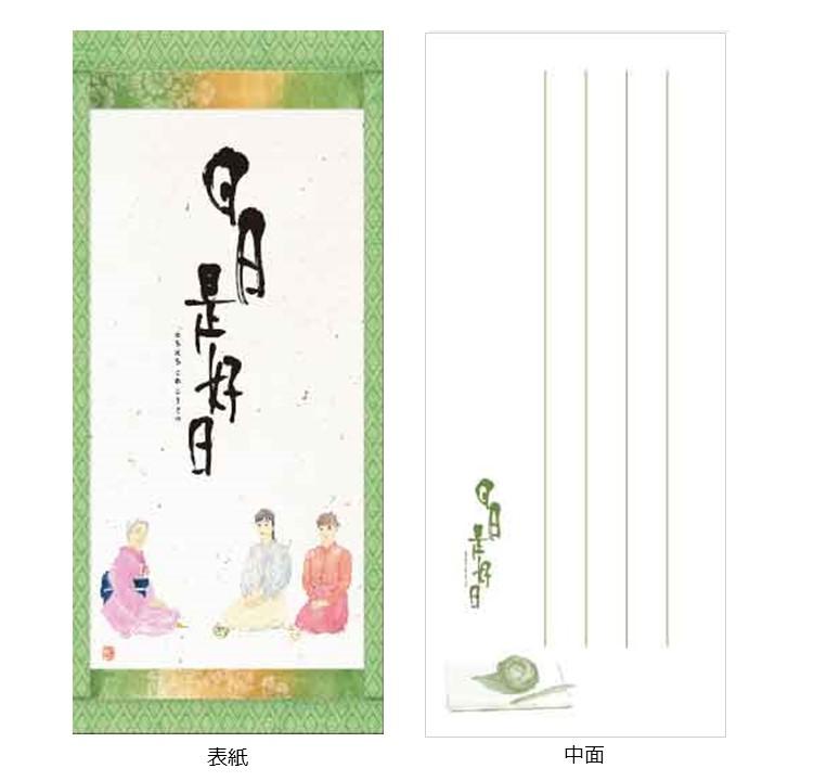 【先着予約購入者特典】:『日日是好日』オリジナル一筆箋