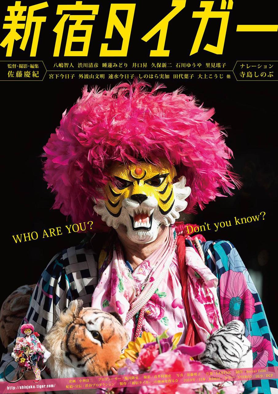 映画『新宿タイガー』
