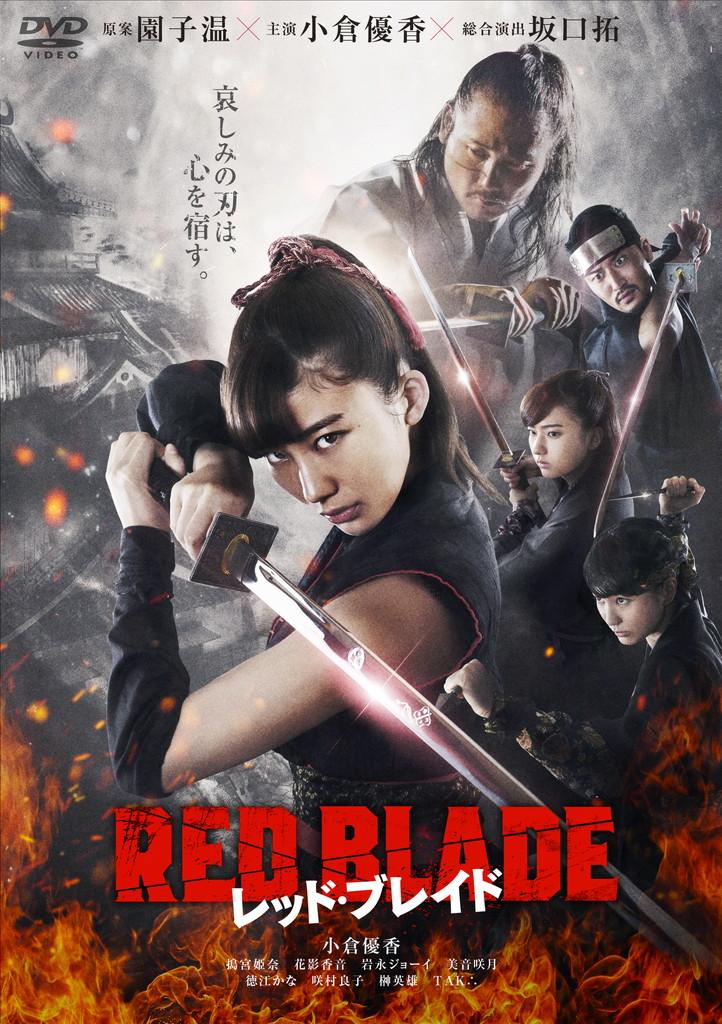 『レッド・ブレイド』Blu-ray&DVD発売中