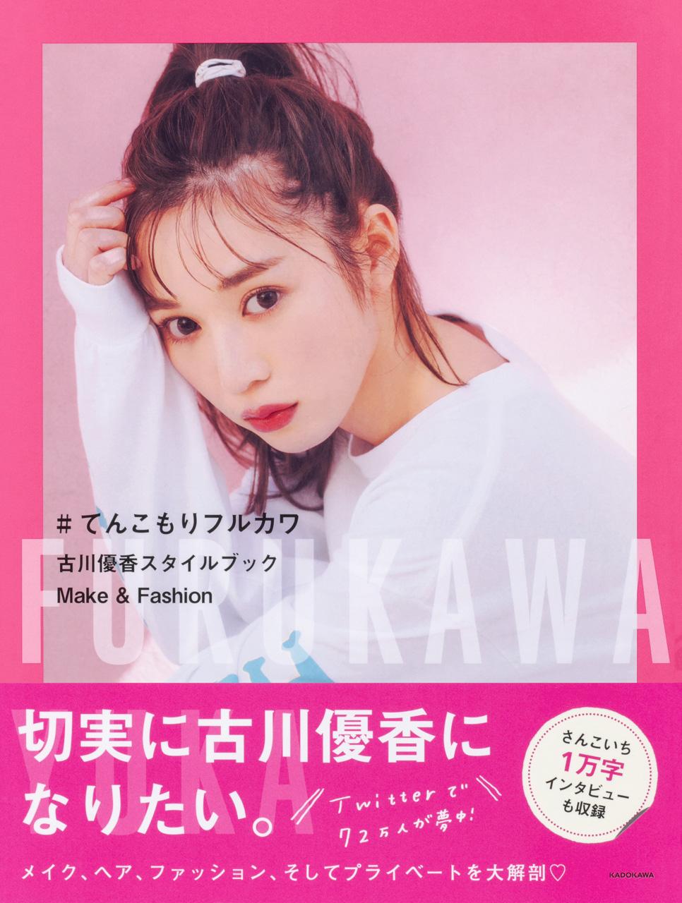 #てんこもりフルカワ 古川優香スタイルブック Make & Fashion