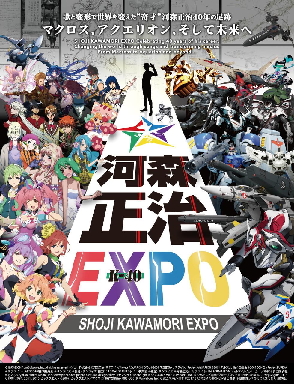 河森正治EXPO