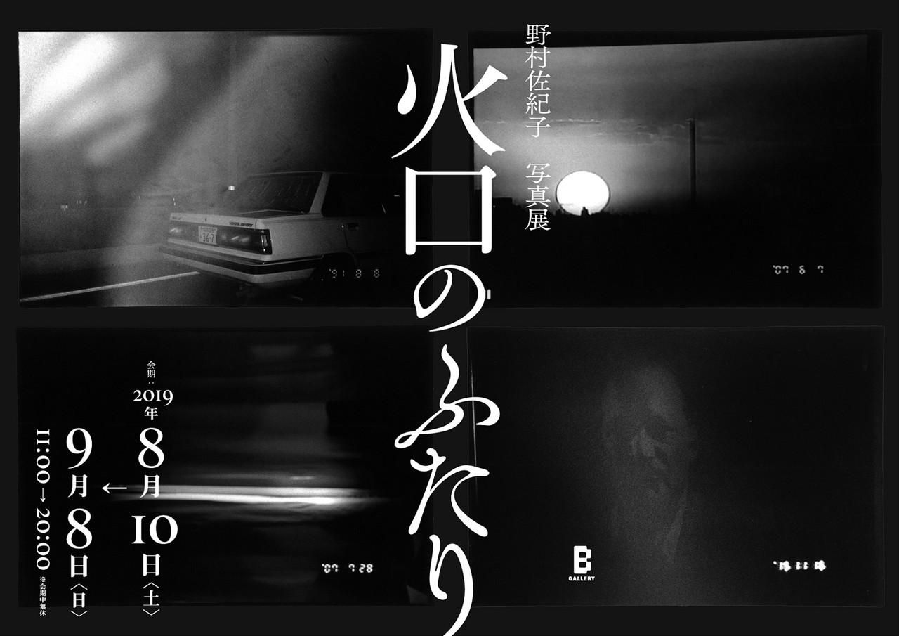 野村佐紀子 写真展 『火口のふたり』