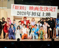 HERO〜2020〜
