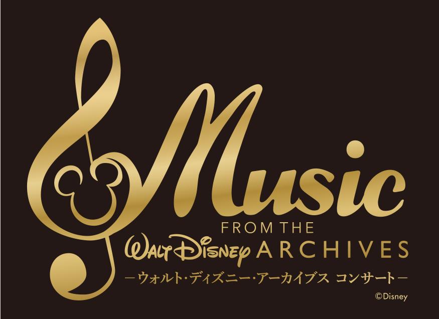 ウォルト・ディズニー・アーカイブス コンサート