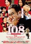108_ポスタービジュアル-s.jpg