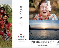 三陸国際芸術祭2017