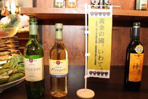 岩手県産ワイン