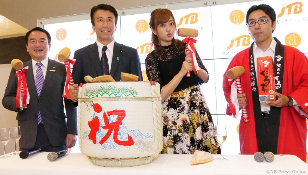 菊池亜美 - 第2回地理的表示フェスティバル