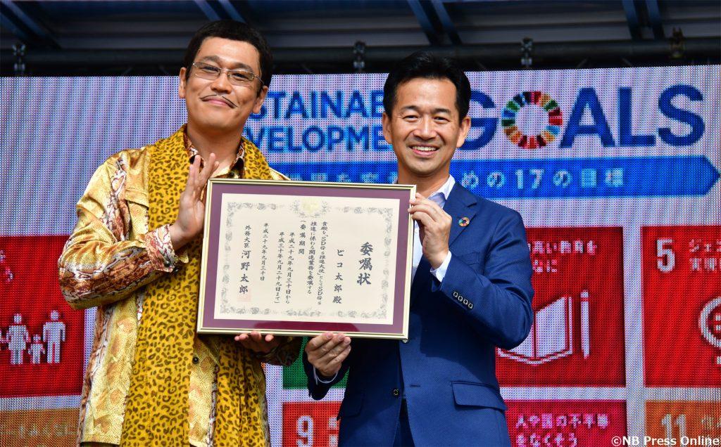 ピコ太郎 - グローバルフェスタJAPAN 2017