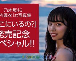乃木坂46新内眞衣の1st写真集「どこにいるの?」