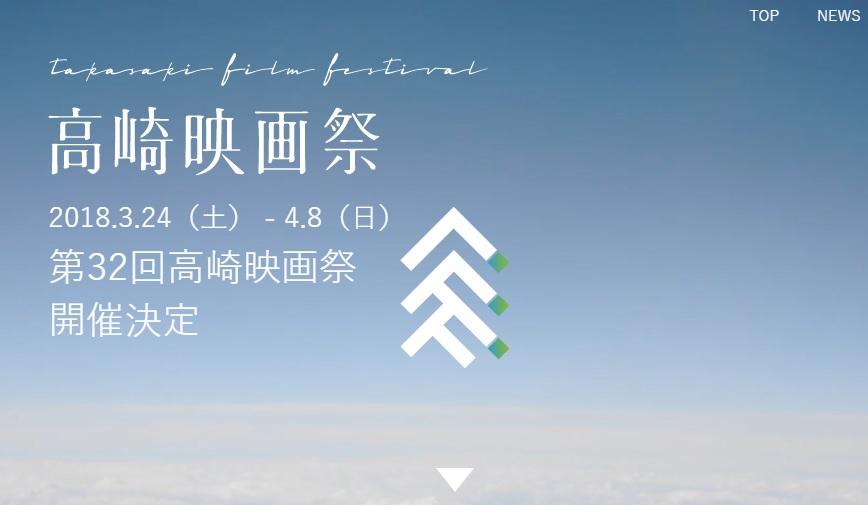 第32回高崎映画祭