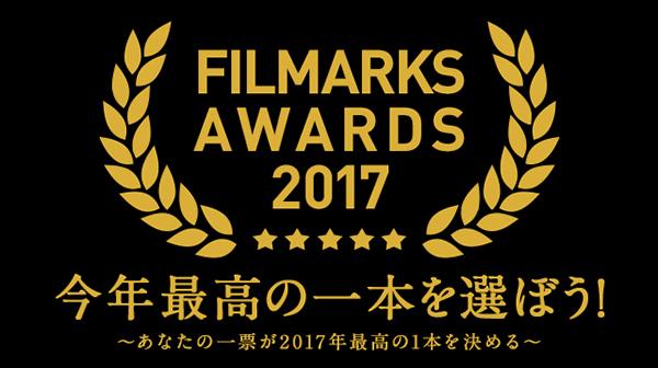 FILMARKS AWARDS 2017