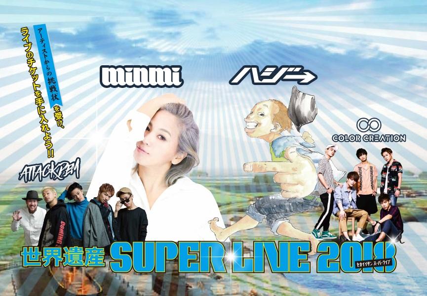 世界遺産SUPER LIVE 2018