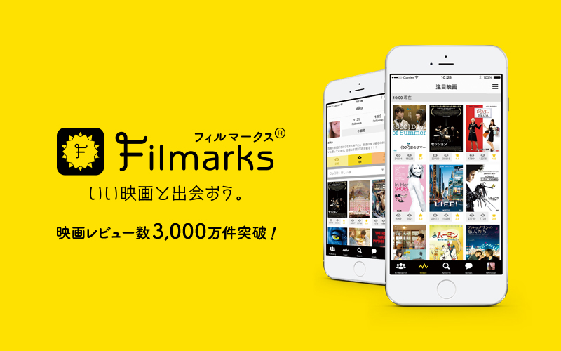 Filmarks(フィルマークス)
