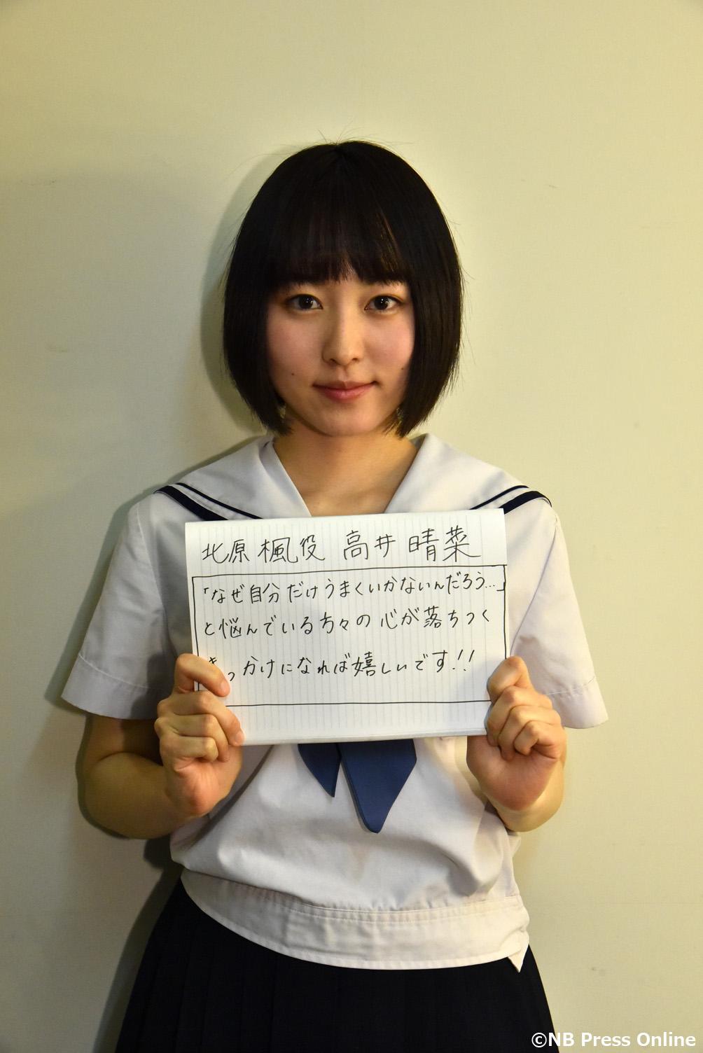高井晴菜 - 金沢シャッターガール