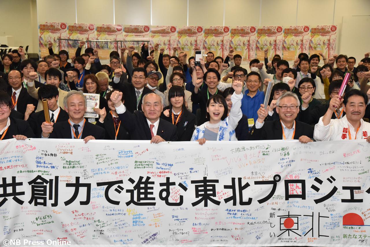 復興庁「共創力で進む東北プロジェクト」