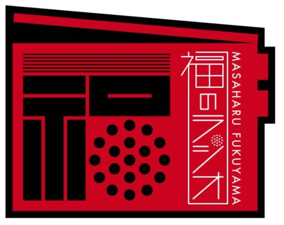 福山雅治 福のラジオ